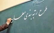 خبری جدید درباره رتبه بندی معلمان