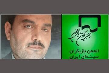 انجمن بازیگران درگذشت ابوالفضل شاهکرم را تسلیت گفت