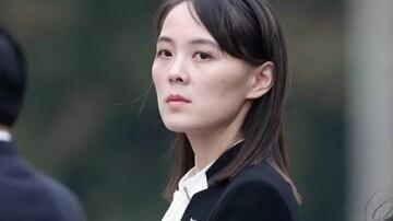 خواهر رهبر کره شمالی: انتظارات آمریکا از مذاکره اشتباه است