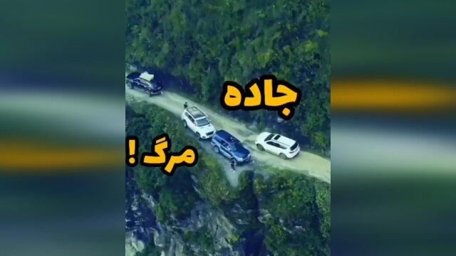 خطرناکترین جاده جهان که به جاده مرگ شهرت دارد / فیلم