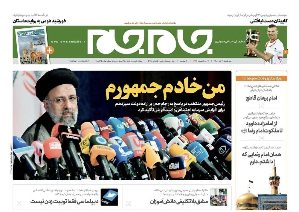 تیتر روزنامههای سهشنبه ۱ تیرماه ۱۴۰۰ / تصاویر