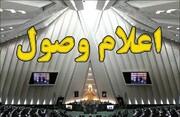 اعلام وصول طرح ممنوعیت مذاکره مسئولان ایران با مقامات آمریکایی