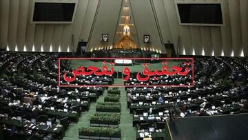 مجلس طرح تحقیق و تفحص از وزارت نفت را کلید زد