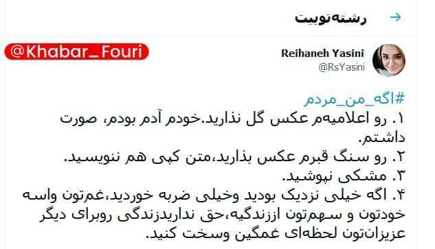 نوشتهای تلخ از یکی از خبرنگار فوت شده در حادثه واژگونی اتوبوس / عکس