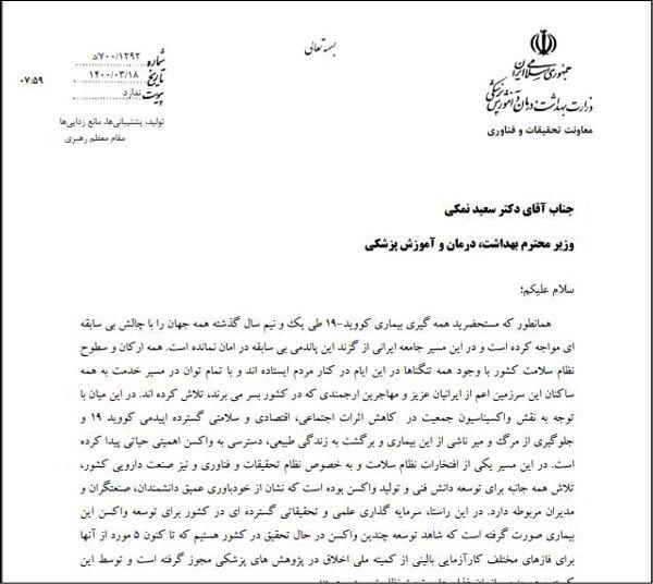 هشدار معاون وزیر بهداشت نسبت به صدور مجوز اضطراری واکسن ایرانی