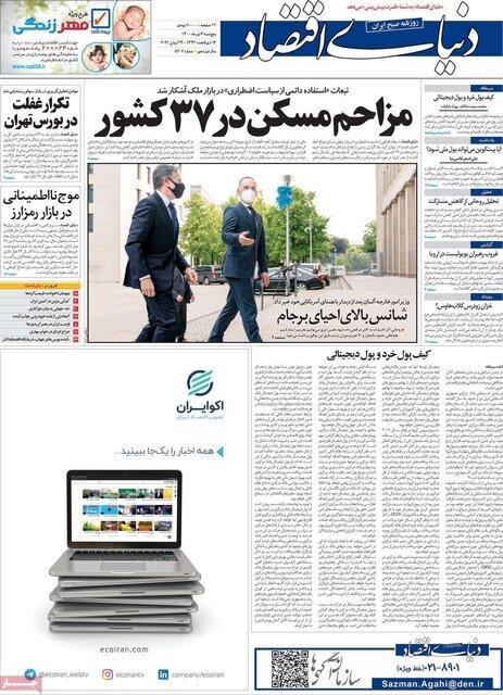 تیتر روزنامههای پنجشنبه ۳ تیر ۱۴۰۰ / تصاویر