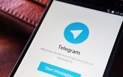 تلگرام به یک قابلیت جدید مجهز شد