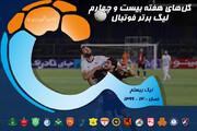 تمامی گلهای هفته بیست و چهارم لیگ برتر فوتبال ایران / فیلم