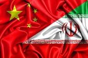 ابراز نگرانی یک نهاد آمریکایی از گسترش روابط ایران و چین