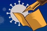 خبر خوش برای اهالی رسانه / تزریق واکسن کرونا به خبرنگاران