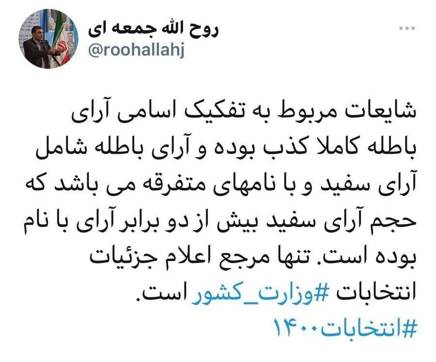 واکنش مشاور وزیر کشور به یک ادعا درباره تعداد رایهای احمدینژاد در انتخابات