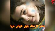 مرگ تلخ دختر ۱۲ ساله در فریدونکنار وحشت مردم را برانگیخت / عکس