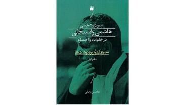 کتاب «هاشمی رفسنجانی در خانواده و اجتماع» به بازار آمد