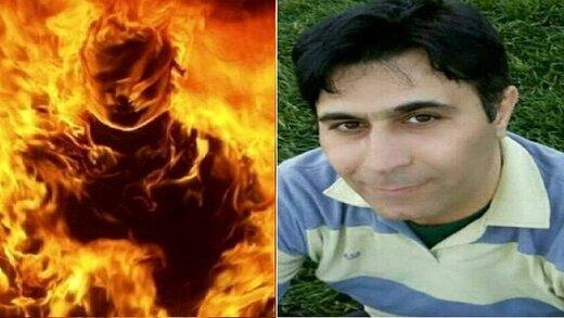 جزییات ماجرای دردناک خودسوزی یک معلم مقابل دادگستری اصفهان