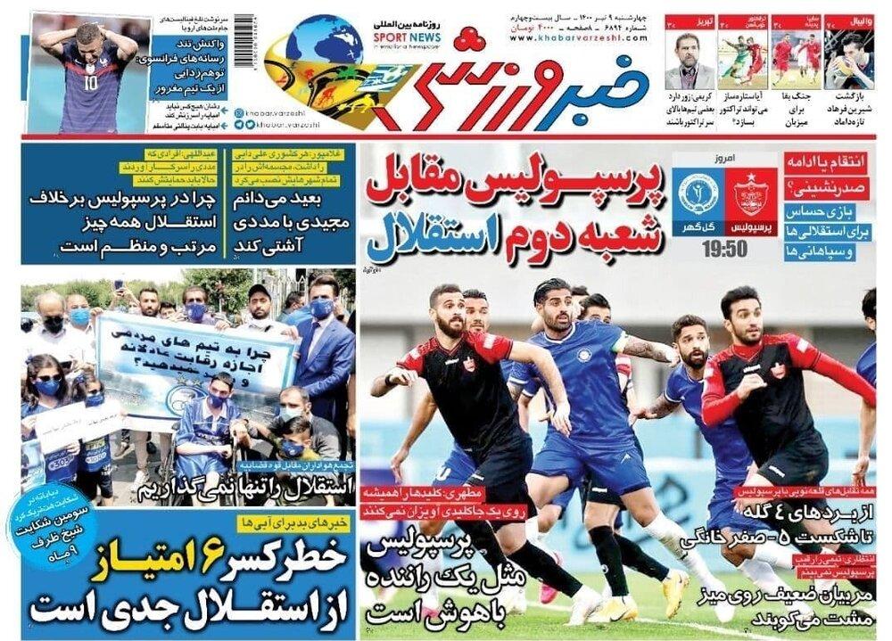 تیتر روزنامههای چهارشنبه ۹ تیر ۱۴۰۰ / تصاویر