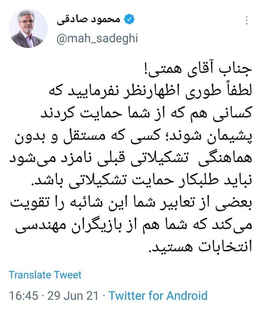طعنه سنگین محمود صادقی به همتی /طلبکار نباشید /از بازیگران مهندسی انتخابات بودید