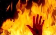 علت خودسوزی معلم اصفهانی با بنزین چه بود؟