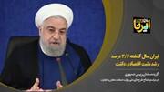 رییس جمهور: ایران سال گذشته ۳.۶ درصد رشد مثبت اقتصادی داشت / فیلم