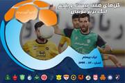 تمامی گلهای هفته بیست و پنجم لیگ برتر فوتبال ایران / فیلم
