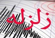 زلزله شدید رامهرمز را لرزاند /جزییات