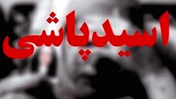 جزییات اسیدپاشی به افسر و سرباز کلانتری در تهران