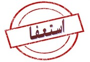 شهردار کرمان استعفا داد