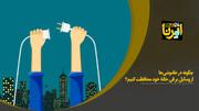 نحوه محافظت از وسایل برقی خانه در هنگام قطع برق / فیلم