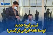 جهان در حیرت یک نابغه ایران؛ ثبت رکورد جدید توسط نابغه ایرانی در گینس! / فیلم