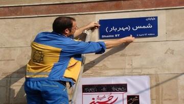 ۹ بانوی ایرانی که نامشان روی معابر پایتخت گذاشته شده است