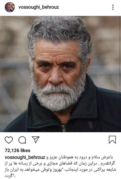 بهروز وثوقی به خبر بازگشتش به ایران واکنش نشان داد / تا یار که را خواهد و میلش به چه باشد
