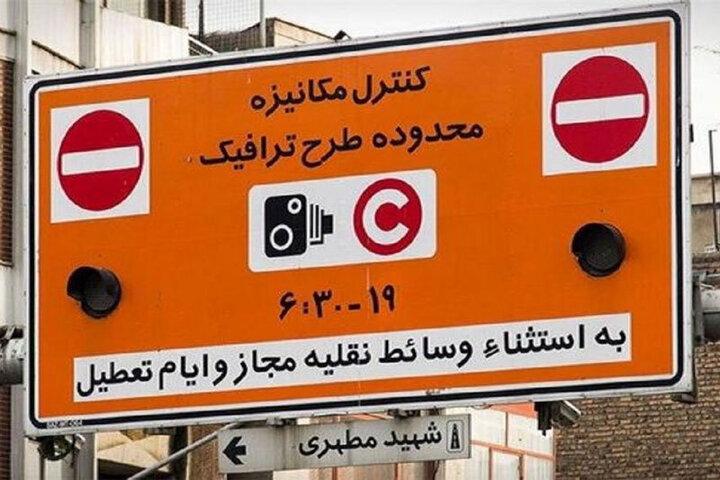 تغییر ساعت اجرای طرح ترافیک تهران