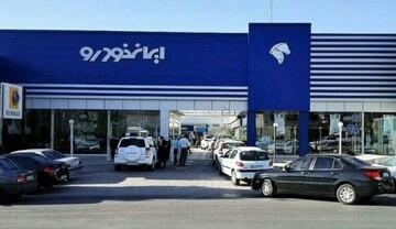 جزئیات عرضه ۵ محصول  ایران خودرو از فردا ۲۰ تیر۱۴۰۰