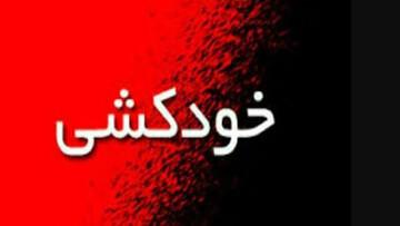 خودکشی رو به روی برج میلاد تهران