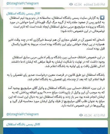 شکایت دیاباته کار دست استقلال داد / پنجره نقل و انتقالات بسته شد / عکس