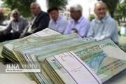 خبری مهم درباره پرداخت مابهالتفاوت حقوق فروردین ماه بازنشستگان تامین اجتماعی