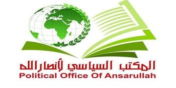 آمریکا خواستار مذاکره انصارالله با دولت مستعفی یمن شد