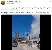 وقوع انفجار در راکتور اشدود رژیم صهیونیستی