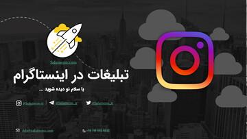 تبلیغات در اینستاگرام سلام نو