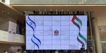 امارات رسما سفارت خود را در تلآویو افتتاح کرد