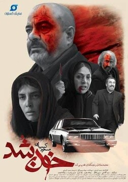 «سینما آیفیلم» امشب به بررسی «خون شد» میپردازد