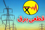 جدول زمانبندی قطعی برق تهران از ۲۶ تا ۳۱ تیر ۱۴۰۰