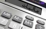 انتشار جزییات عملکرد نظام مالیاتی در سال ۹۹