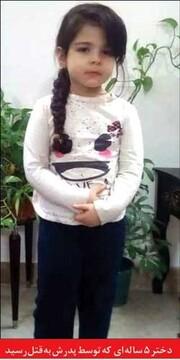 جزییات نحوه قتل فجیع دختر ۵ ساله توسط پدرش / آثار بریدن شاهرگ روی هر دو دست فرانک بود!