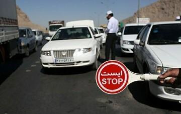 مجوز تردد بین شهری توسط فرمانداری تهران صادر نمیشود