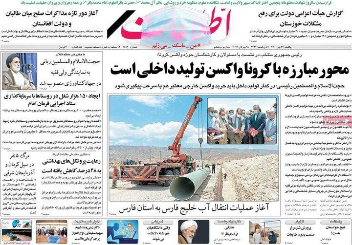 تیتر روزنامههای یکشنبه ۲۷ تیر ۱۴۰۰ / تصاویر