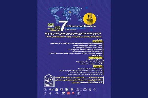 هفتمین همایش بینالمللی شمس و مولانا فراخوان داد