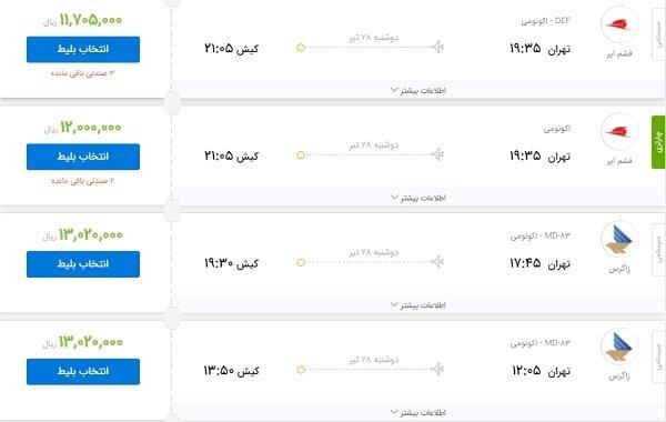 قیمت بلیت تهران-مشهد یک میلیون تومان/ تهران-کیش ۱.۳ میلیون تومان