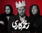 سریال ادامهدار ممیزیهای ساترا در نمایش خانگی/ فعلا خبری از انتشار «میدان سرخ» نیست