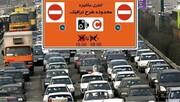 طرح ترافیک در تهران تا ۳ مرداد لغو شد