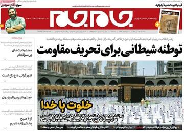 تیتر روزنامههای سهشنبه ۲۹ تیر ۱۴۰۰ / تصاویر